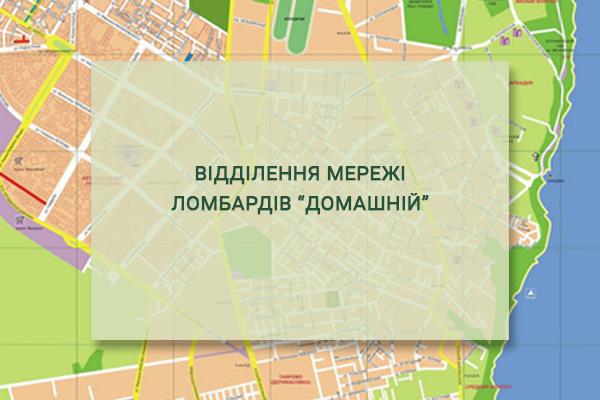 """Відділення мережі ломбардів """"Домашній"""""""